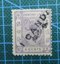 """☸清代1873年上海第一版工部小龙邮票银四分加盖改值""""银壹分""""--未使用新票"""