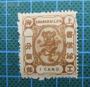 1867年清代上海工部书信馆--第二版小龙图--面值一分银--新票