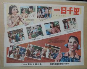 【15】对开五十年代电影海报《一日千里》
