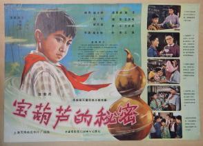 【3】对开五十年代电影海报《宝葫芦的秘密》