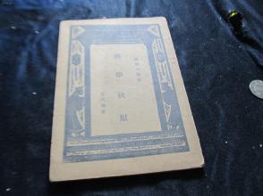 民国 国学小丛书《 经学抉原》 1933年商务印书馆