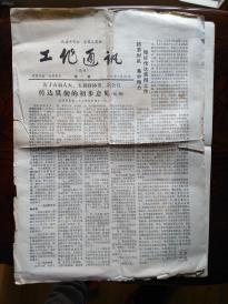孔网孤品—民主党派内部刊物---工作通讯(试刊第1期)