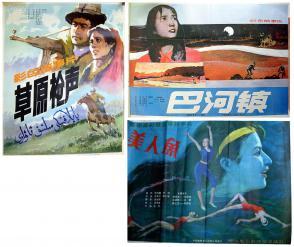 【30】全开八十年代电影海报一组三张《草原枪声》《巴河镇》《美人鱼》