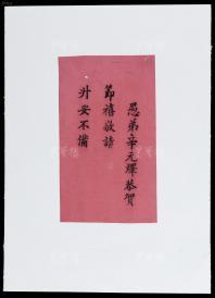 """严范孙旧藏:清代""""辛元燡"""" 木刻贺词《节喜敬请 升安不备》一件(尺寸:18.6*10.8cm) HXTX107109"""