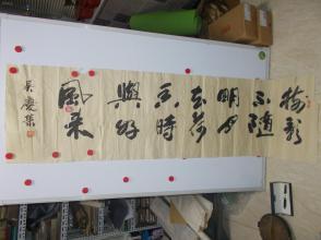 赠同一上款。北京人民广播电台*台长。北京市书协副主席。汪良书法。8平尺一幅。画册5册。4册均有签名。签名贺卡。北京书协理事。。任怀殊。六尺对开书法。一批合售。