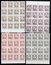 """1946年 東北區哈爾濱加蓋""""勝利紀念""""郵票四枚全套十六方連共計二十四枚(均帶下或上邊紙;其中五元十六方連,有拖墨變體) HXTX106425"""