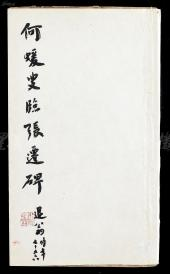 海上著名书法家、收藏家 周退密毛笔题签及题记:约民国 上海有正书局发行《何蝯叟临张迁碑》线装影印本一册 带后装护封(护封有其毛笔题签 及封面毛笔题记,藏印:周退密)HXTX107113