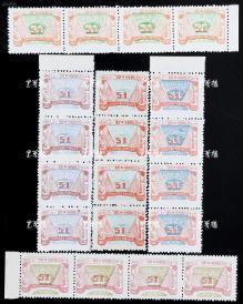 """1949年 东北区""""五一""""国际劳动节纪念邮票五枚全套四方连票共计二十枚(部分带边纸,部分邮票套印移位变异) HXTX106426"""