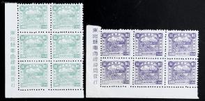 1949年 东北区生产图邮票(5万元)、(10万元)各六方连一件共十二枚(均带左下厂铭直角边纸) HXTX106414