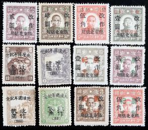 """1946年 东北区哈尔滨加盖纪念邮票全三套(东北区哈尔滨""""光复周年""""、""""胜利纪念""""""""双十二纪念""""邮票。各4枚全套,新上中品) HXTX106427"""