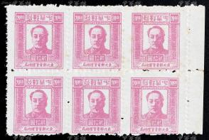 1947年 东北区第二版毛泽东像邮票(20元)六方连一件(透印变体,打孔移位) HXTX106412