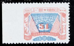"""1949年 东北区""""五一""""国际劳动节纪念邮票(1000元)左边漏齿变体一枚  HXTX106418"""