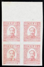 1946年 东北区第一版毛泽东像邮票(2元)无齿四方连一件(左下角一枚破版变体) HXTX106413