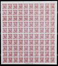"""1949年 中南区第一次加盖""""河南省人民币""""邮票(220元)全张(整版)一百枚(注:含加盖变异等趣味品)HXTX106408"""