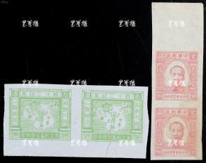 1946年 东北区第一版毛泽东像(2元)及双十二纪念邮票(10元)无齿新双连各一种 HXTX106420
