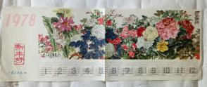 1978年工农兵画报印赠年历画一张。