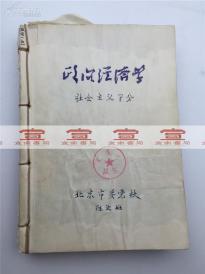 向祖文旧藏:向祖文政治经济学相关记录及日记(一厚册 七十年代所记)【190116D 16】