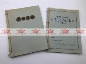 向祖文旧藏:向祖文关于《党的学说》与《矛盾论》的学习笔记两册合拍【190116D 17】