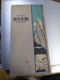 西湖博览会纪念手册 ,1929年。商务印书馆,民国18年。,好品相,自然黄,书脊好。园角。