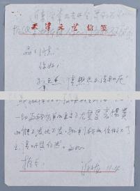 著名小说家、曾任天津作家协会主席 蒋子龙 致史-晶-晶信札 一通二页(信及让晶晶代扣或撤掉外地反映他去讲课的稿子并尽量不发表表扬他的稿子等相关事宜)HXTX107118