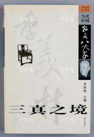 当代国学大师 季羡林 2002年 签赠本《三真之境》平装一册(2001年 海天出版社 一版一印)HXTX107121