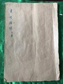 线装书棋谱《奕理指归图》卷下,1册不全,大开本,写刻,白纸