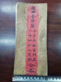佛教古籍精品佛像画接近一百幅《八十 四相大悲忏合千手千眼普门品》¥典藏¥