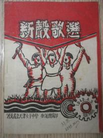 1949年4月   教科书  《新生歌选》  歌唱毛泽东之歌等! 河北省天津女子中学      印1000册!