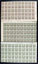 """1943年 伪华北 加盖""""邮政总局成立五周年纪念""""邮票3版全套各五十枚(全格,其中8分邮票带厂铭) HXTX107600"""