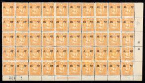 """1941年 伪河北 烈士像邮票加盖小字""""河北""""(1分)全格五十枚 HXTX107599"""