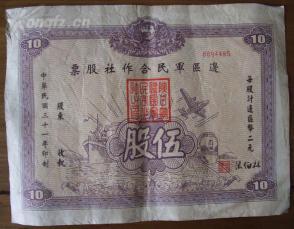 股票。陕甘宁边区股票。