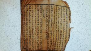 34)清代或更早    写刻本《二十四孝》字体考究    现存二十一孝