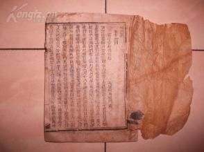 珍贵木版小说《风月梦》