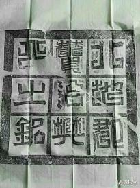 大隋——樊全墓志铭拓片,两张
