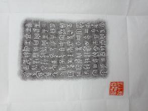 洛阳雷氏宝藏-青铜器铭文-拓片-《豆闭簋》