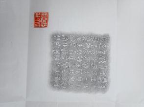 洛阳雷氏宝藏-青铜器铭文-拓片-《趞曹簋》