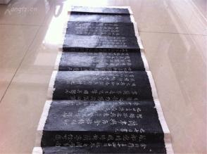 2书道——王羲之 兰亭序 老拓本(原拓本,手拓本)日本回流,罕见,清末 书友自己看照片 97cmX34.5cm