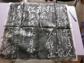 3书道——清朝老拓本(古拓本,原拓本)日本回流,罕见, 书友自己看照片 62cmX56cm
