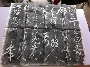 11书道——清朝老拓本(古拓本,原拓本)日本回流,罕见, 书友自己看照片 62cmX56cm