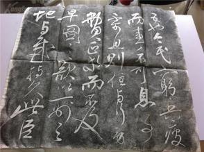 9书道——清朝老拓本(古拓本,原拓本)日本回流,罕见, 书友自己看照片 62.5cmX56cm