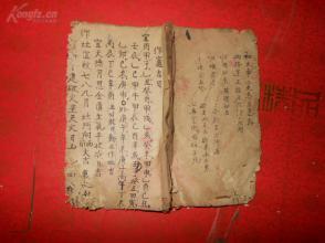 手抄本《作吉日》清,1册全,28面,长18cm11cm,品如图。,