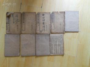线装书《绘图东周列国志》清,9册(卷5-----11,20,23),品如图。