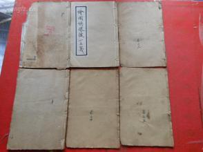 线装书《绣像全图小五义》清,6册(卷1-----2,4----5),品如图。