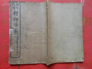 线装书《图封神演义》清,1册(卷8),上海天宝书局,品好如图。