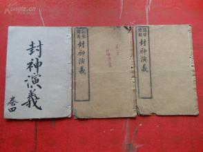 线装书《绣像绘图封神演义》清,3册(卷3----4),品如图。