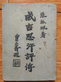 民国32年发行36年印行.张振珮著《成吉思汗评传》(量少好书)