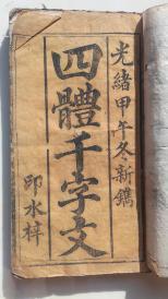 39)清光绪甲午年木刻版《四体千字文》卷五、六,一册低价起拍!