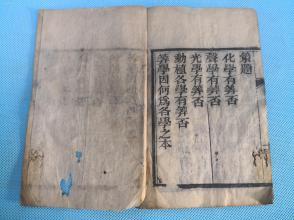 清末民国初木刻本《普通算学》第一册,一册全