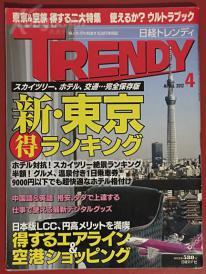 日文原版杂志,日経トレンディ TRENDY,2012年4月号