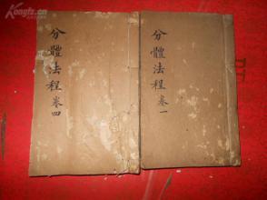 木刻本《注释分体试帖法程》同治,2厚册(卷首,尾),君玉斋藏版,品好如图。